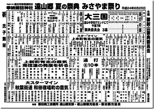 misayama1
