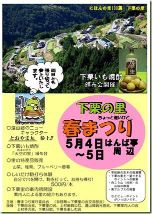shimoguri_spring