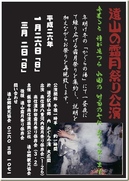 霜月祭り公演平成26年print0001