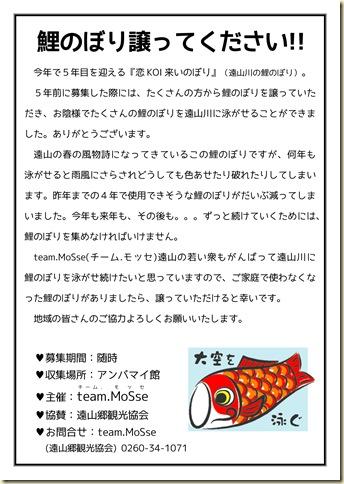 鯉のぼり募集