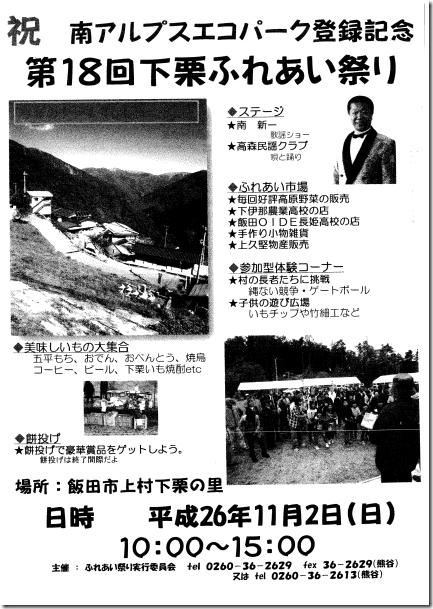 shimoguri20141102-1