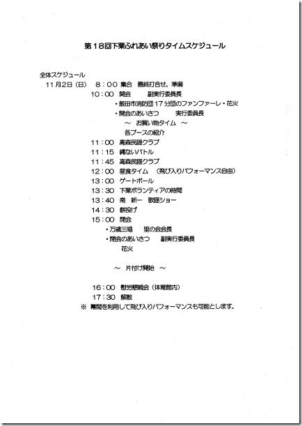 shimoguri20141102-2