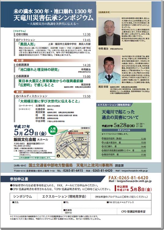 www.cbr.mlit.go.jp tenjyo jimusyo news_k k_366 k_366.pdf (1)