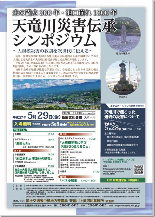 www.cbr.mlit.go.jp tenjyo jimusyo news_k k_366 k_366.pdf