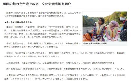 iida_tokimeki
