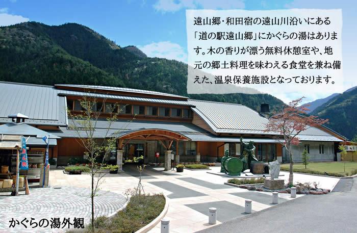 遠山郷・和田宿の遠山川沿いにある「道の駅遠山郷」にかぐらの湯はあります。木の香りが漂う無料休憩室や、地元の郷土料理を味わえる食堂を兼ね備えた、温泉保養施設となっております。