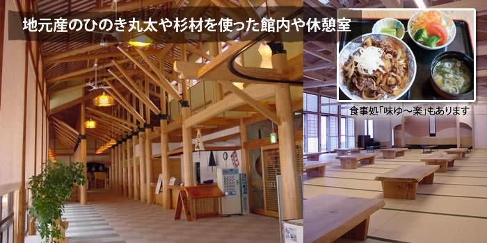 地元産のひのき丸太や杉材を使った館内や休憩室