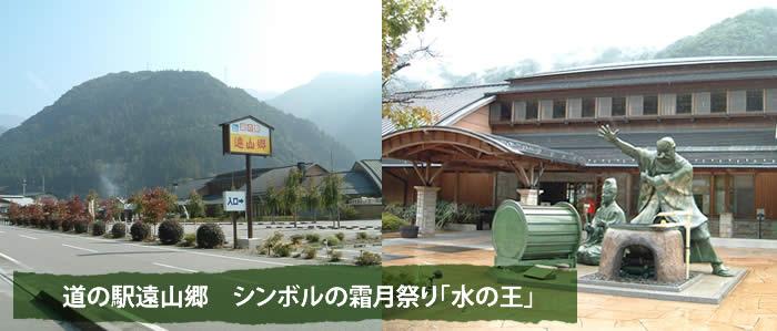 道の駅遠山郷 シンボルの霜月祭り「水の王」