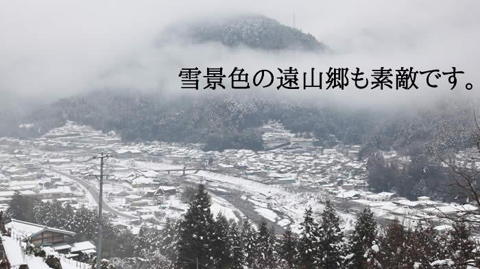雪景色の遠山郷も素敵です。