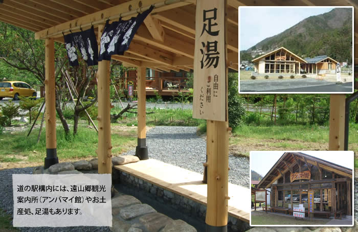 道の駅構内には、遠山郷観光案内所(アンバマイ館)やお土産処、足湯もあります。