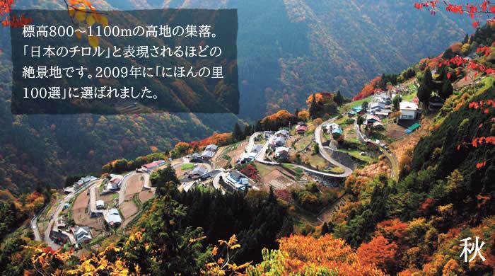標高800~1100mの高地の集落。「日本のチロル」と表現されるほどの絶景地です。2009年に「にほんの里100選」に選ばれました。