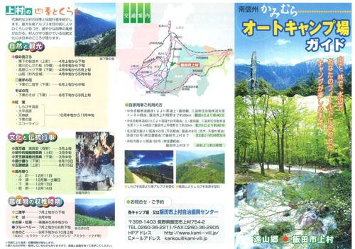 kamimura_camp