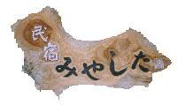 miyashita1