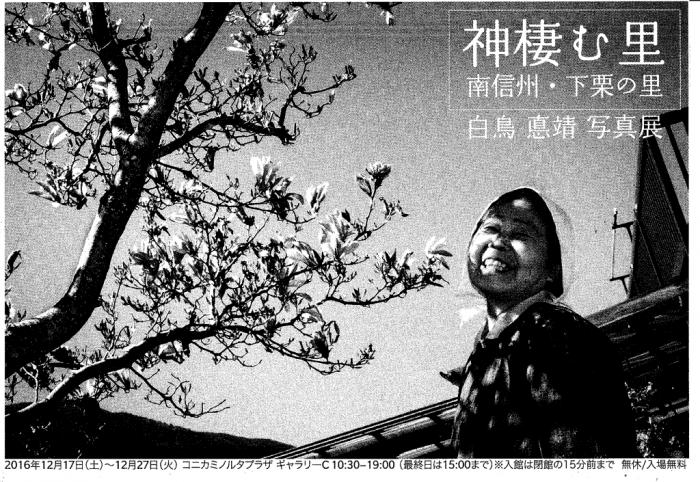 shiratori3