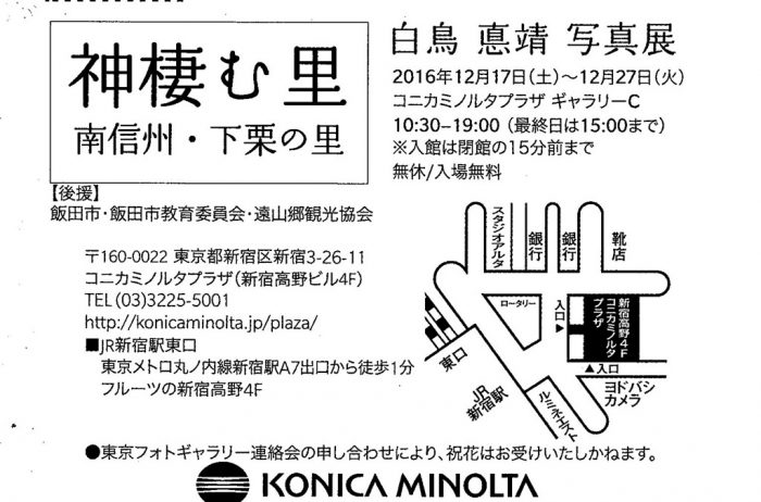 shiratori_post2